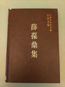 中国社会科学院学者文选;薛葆鼎集   库存书未翻阅正版  品相如图     2021.3.29
