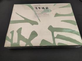 以心接物-走进学院 2015全国高校青年教师中国画作品展作品集