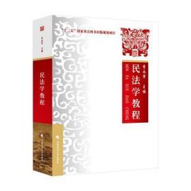 民法学教程 李永军