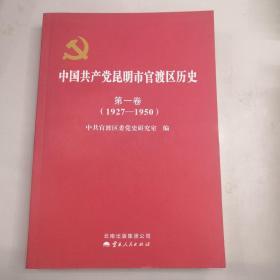 中国共产党昆明市官渡区历史. 第1卷, 1927~1950