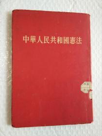中华人民共和国宪法 1954年布面精装