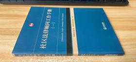 社区法律顾问工作手册(一)