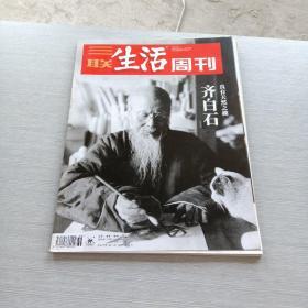 三联生活周刊  2018  36