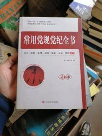 常用党规党纪全书