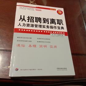 从招聘到离职:人力资源管理实务操作宝典(增订4版)