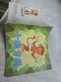 48开彩色:小猴分    库2