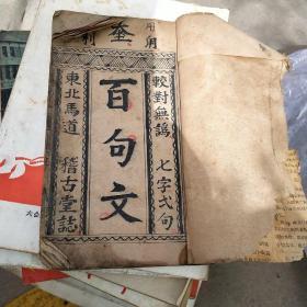民国手写本:百句文(东北马道,稽古堂志,内有民国商标两张)