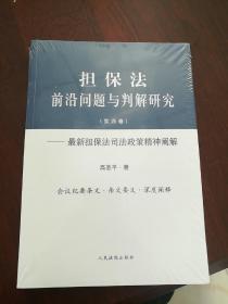 《担保法前沿问题与判解研究(第四卷)--最新担保法司法政策精神阐解》塑封未开