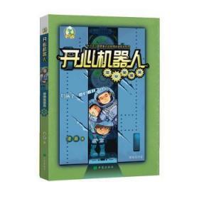 全新正版图书 开心机器人·深空星漩涡凌晨希望出版社9787537985048书海情深图书专营店