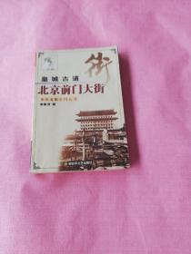皇城古道:北京前门大街