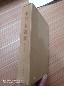 毛泽东选集  第五卷    日文书,书名不详,请看图