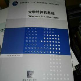 """大学计算机基础(Windows 7+Office 2010)/普通高等教育""""十一五""""国家级规划教材·计算机系列教材 付常青"""