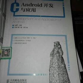 Android开发与应用 张荣