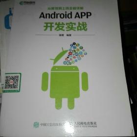 Android APP开发实战 从规划到上线全程详解 强增
