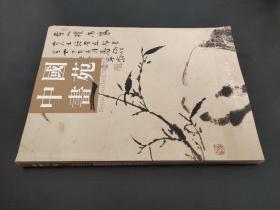 中国画苑 2007年第4期