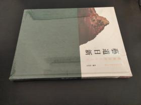 恭王府艺术系列展-艺道日新