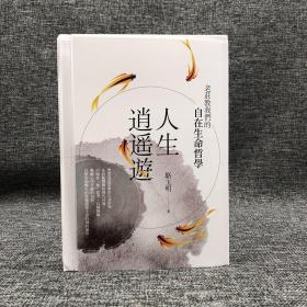 限量毛边编号本· 骆玉明签名藏书票 台湾联经版《人生逍遥遊》(赠联经特制藏书票一枚)
