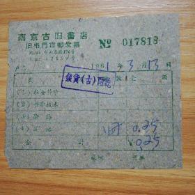 南京古旧书店旧书门市部发票一张