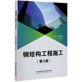 钢结构工程施工(第2版)
