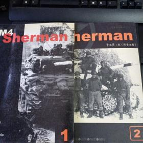 hobbysinic出品《M4谢尔曼坦克全二册》,附赠《霹雳战神党卫军警卫旗队师炮兵作战》