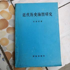 近代历史海图研究(作者签字赠送)