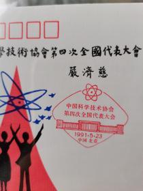 中国科学技术协会 第四次全国代表大会纪念封