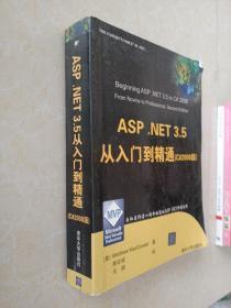 ASP.NET 3.5从入门到精通