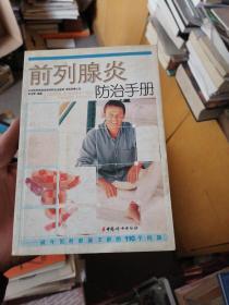 前列腺炎防治手册.