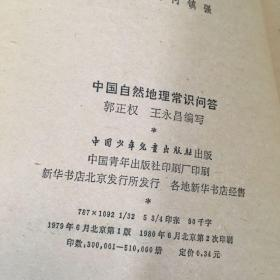 中国自然地理常识问答  (扉页字迹   书脊破损)