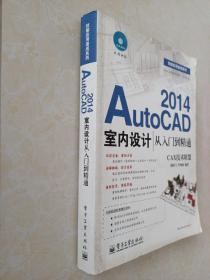 技能应用速成系列:AutoCAD2014室内设计从入门到精通
