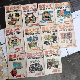 童话大王(1992年1-12缺第七期)共十一期