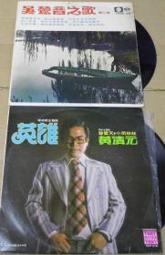 声机专用 吴莺音  黄清元 黑胶唱片2只 港版