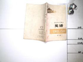 北京市中学课本英语第七册·  有笔记