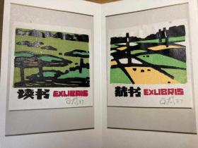 中国版画家藏书票原作 杨可扬4枚 风景