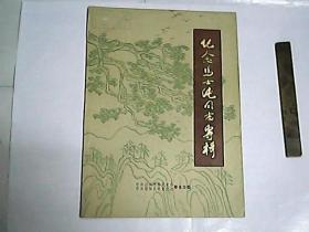 纪念马士纯同志专辑 / 1986年第4期总22期