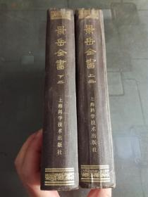 景岳全书 上下册 精装(包邮)