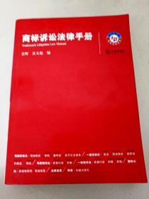 DI2111921 商标诉讼系列商标诉讼法律手册(一版一印)