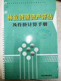 DI2112104 林业资源资产评估及作价计算手册(一)