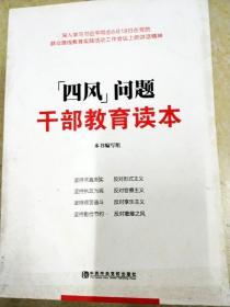 DI2112030 【四风】问题干部教育读本