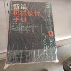 新编机械设计手册