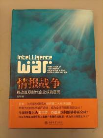 情报战争:移动互联时代企业成功密码    未翻阅正版   2021.3.29