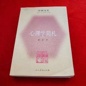 心理学简札(下)
