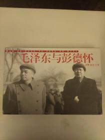 毛泽东与彭德怀    未翻阅正版    2021.3.29