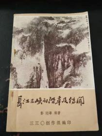 长江三峡的沿岸及传闻