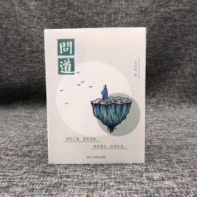 吴浩然签名钤印《问道》(锁线胶订,一版一印)  包邮(不含新疆、西藏)