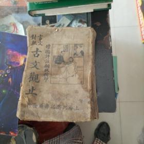 言文对照《古文观止》全文一册,沈鹤记书局发行