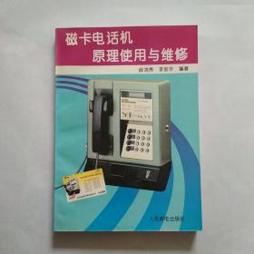 磁卡电话机原理使用与维修