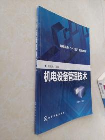 机电设备管理技术(宋艳杰)