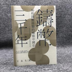 限量毛边编号本· 王永生签名钤印 台湾联经版《铸币三千年:50枚钱币串联的极简中国史》(赠联经特制藏书票一枚)