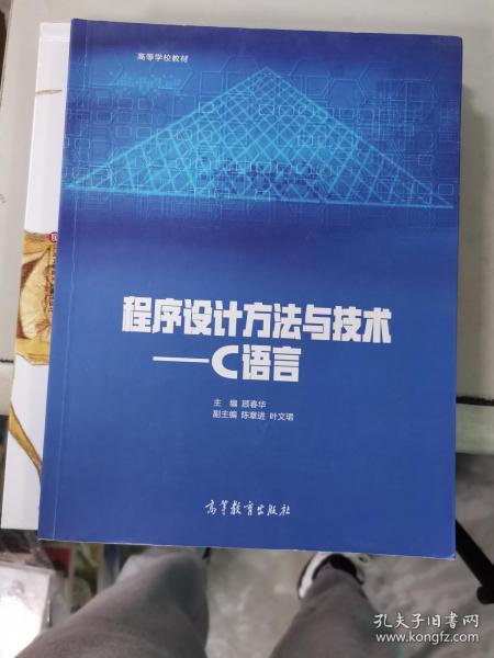 特价:程序设计方法与技术——C语言9787040484045